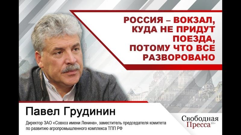 Россия – вокзал, куда не придут поезда, потому что все разворовано ПавелГрудинин