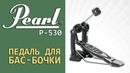 Барабанная педаль PEARL P-530 (самая бюджетная из PEARL DRUMS)