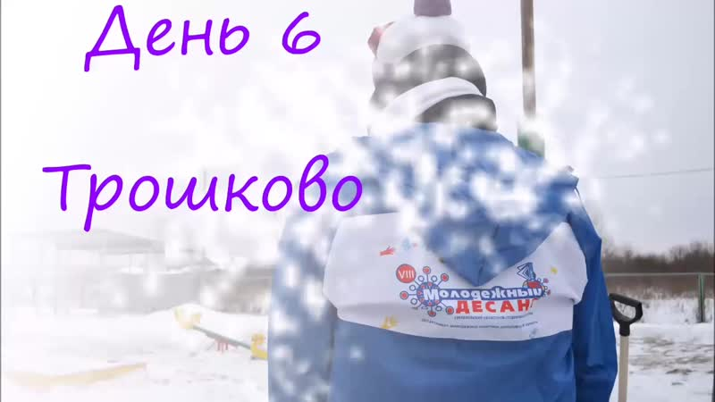 ОМД Пегас. День 6 с. Трошково и с. Двинка