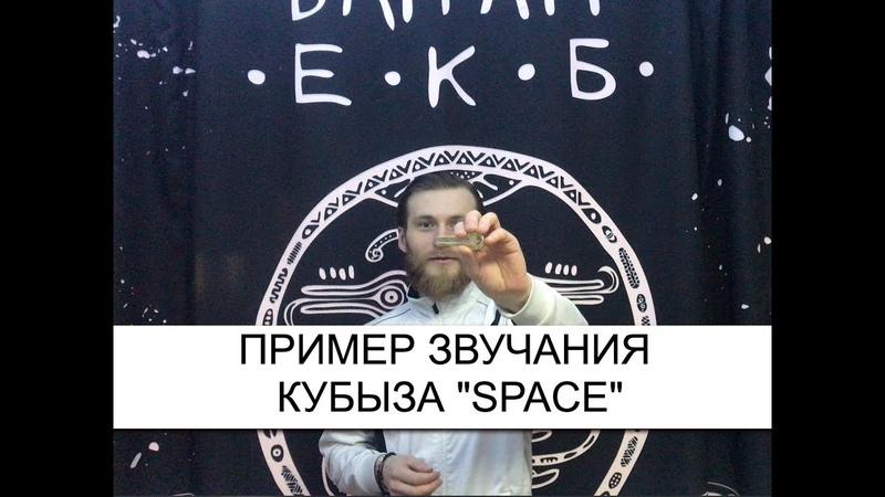 Пример звучания кубыза SPACE