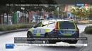 Новости на Россия 24 • Стрельба в шведском Мальмё: ранены 3 человека