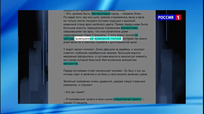 Федеральное телевидение о методике быстрочтения