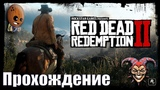 Red Dead Redemption 2 #23