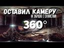 ОСТАВИЛ КАМЕРУ 360 НА ЗАБРОШКЕ САТАНИСТОВ 360 VR VIDEO ТУТ ОЧЕНЬ ЖУТКО