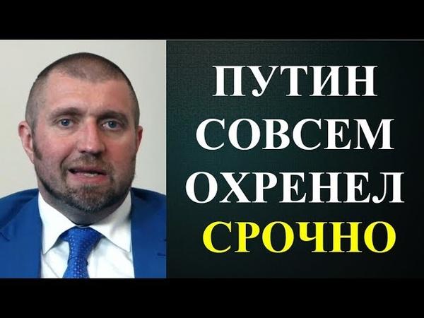 Дмитрий Потапенко - ПУТИН СОВСЕМ ОХРЕНЕЛ!