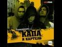 Капа и Картель - Гламурным 2008 (Альбом) Список треков