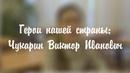 Герои нашей страны Чукарин Виктор Иванович