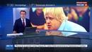 Новости на Россия 24 • Джонсон: русские способны на кибератаки против стран, но доказательств нет