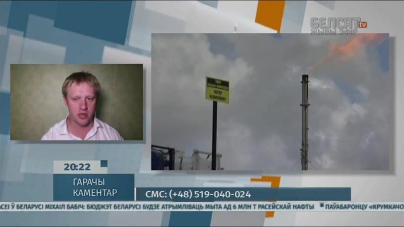 У Беларусі не будзе расейскіх нафтапрадуктаў _ В Беларуси не будет российских нефтепродуктов