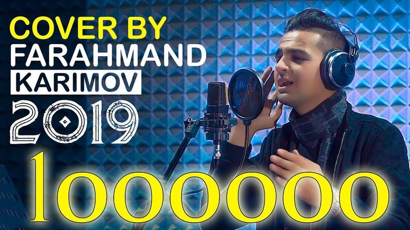 Фарахманд Каримов - ( Лайли-лайли ) 2019 | Farahmand Karimov - (Layli-layli) 2019