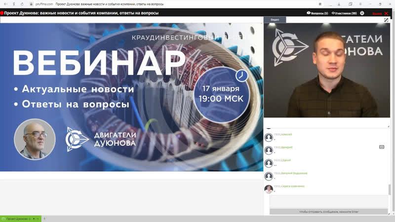 Проект Двигатели Дуюнова: как заработать на прорывной российской технологии? reg.solargroup.pro/dtj281