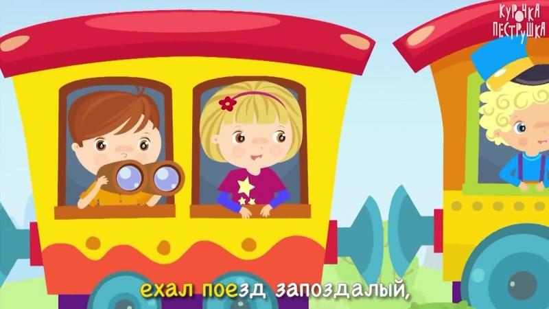 Рельсы-рельсы, шпалы-шпалы. - КУРОЧКА-ПЕСТРУШКА - Детская песенка про поезд для
