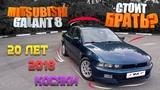 Mitsubishi Galant 8  Стоит ли брать авто, которому 20 лет в 2018  Косяки  Достоинства  Стиль!!!