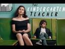 Воспитательница The Kindergarten Teacher 2018 Официальный трейлер Смотрите в кино с 20 декабря