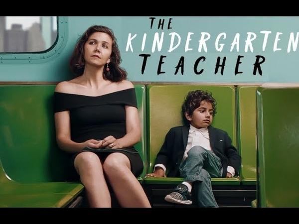 Воспитательница The Kindergarten Teacher (2018) Официальный трейлер. Смотрите в кино с 20 декабря