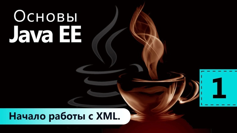 Начало работы с XML. Основы Java EE. Урок 1