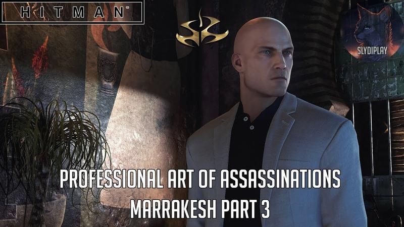 Hitman 2016 профессиональное искусство убийств Марракеш часть 3