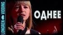 Ярослава Дегтярева - Однее