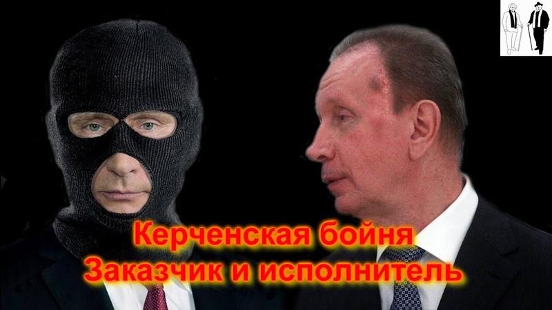 Юрий Плавский Керченская бойня Заказчик найден