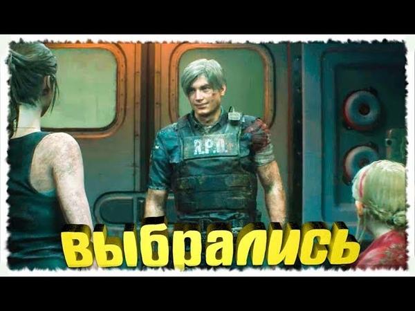 Ну вот и прошли Resident Evil 2