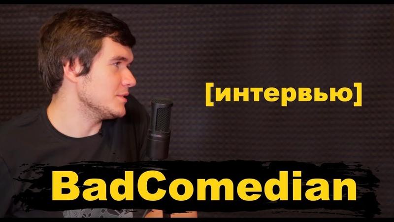 BadComedian и Борис Кагарлицкий Как сделать плохое кино