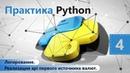 Логирование Реализация api первого источника валют Практика Python Урок 4