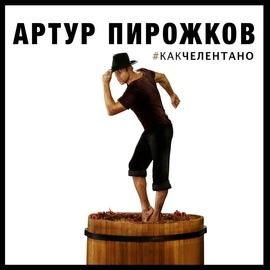 Артур Пирожков альбом #КАКЧЕЛЕНТАНО