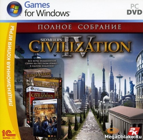 Sid Meier's Civilization IV / Sid Meier's Civilization IV. Полное собрание [L] [RUS/ENG / RUS] (2009) [1C]