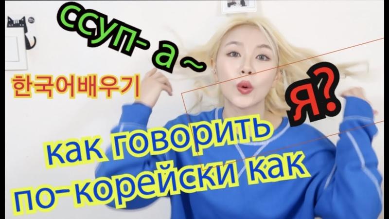 Как Говорить ПО-КОРЕЙСКИ Как КОРЕЙЦЫ 한국인처럼 한국어하기 - кенха kyungha (러시아유튜버)