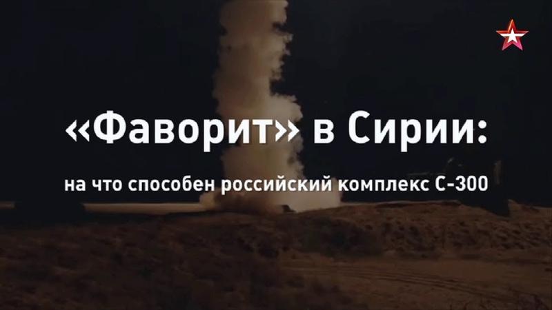 «Фаворит» в Сирии: на что способен российский ЗРС С-300