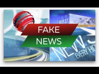 Fake news - правдивые/неправдивые новости - выпуск 3