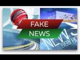 Fake News - Правдивыенеправдивые новости - Выпуск 3