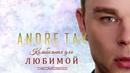 Andre TAY | Андрей ТАЙ - Колыбельная Для Любимой ( Новинка 2018)