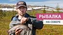 Рыбалка ПО-ВЗРОСЛОМУ на таежной реке
