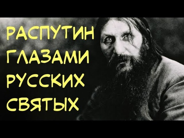 Что святые говорили о Распутине - Священник Георгий Максимов