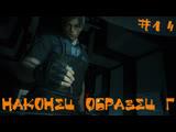 Resident Evil 2 biohazard Re2 Прохождение Леон А Наконец образец Г #14