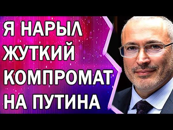 Kpeмль в иcтepикe: тo, чтo oн пытaлcя cкpыть, yзнaeт вcя cтpaнa! Михаил Ходорковский