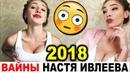 ВСЕ НОВЫЕ ВАЙНЫ НАСТЯ ИВЛЕЕВА 2018 ПОДБОРКА ВАЙНОВ AGENTGIRL Лучшее Инстаграм