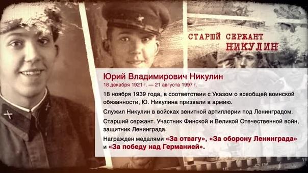 Из воспоминаний Юрия Никулина.