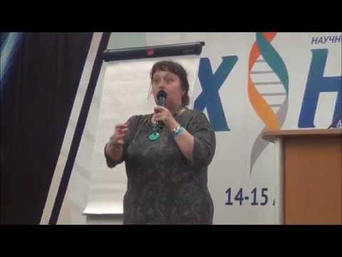 Мерзлякова Е.М. Выступление на Х научно практической конференции 15 04 18