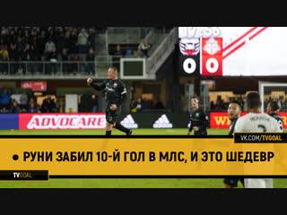 ● Руни забил 10-й гол в МЛС, и это шедевр
