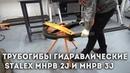 Трубогибы гидравлические Stalex MHPB-2J, MHPB-3J