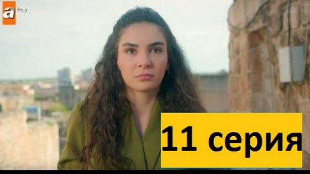 Ветреный 11 серия турецкий сериал перевод русский онлайн 2019