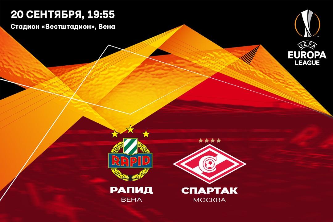 «Рапид» – «Спартак». Матч Лиги Европы (Видео)