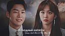 Тайная жизнь моего секретаря - Холодный кипяток (Jung Gal Hee Do Min Ik)