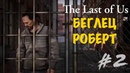БЕГЛЕЦ The Last of Us 2