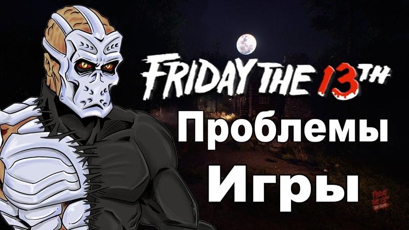Friday the 13th: The Game ● ПРОБЛЕМЫ ИГРЫ ● СМЕШНЫЕ МОМЕНТЫ СТРИМА