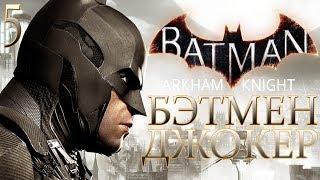 Batman Arkham Knight ► Прохождение 5 ► БЭТМЕН ДЖОКЕР