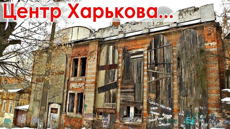 Печальный Харьков ► Переулки и улочки в центре за Синагогой