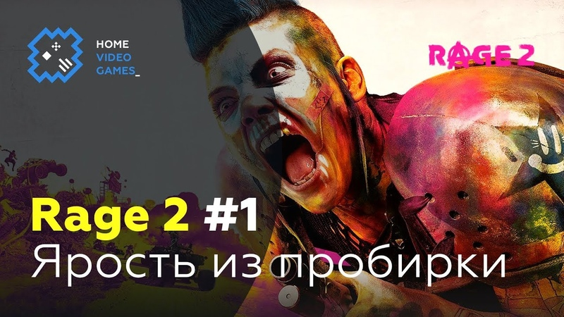 Rage 2 1 — Ярость из пробирки